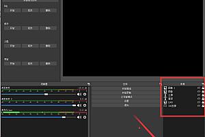 OBS 25.0.8绿色版(集成多平台推流插件)解压即可使用!