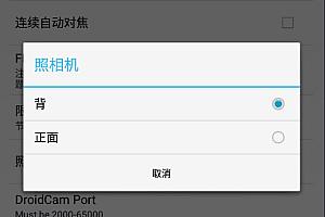 用手机当做电脑摄像头【DroidCamX Pro v6.7.1】
