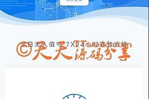 【价值300元】最新万阳易支付开源无后全开源源码v3.4修复开源版源码,可二开