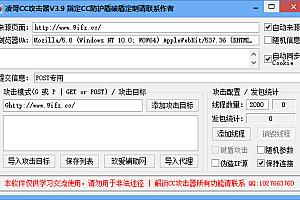 最专业的网站CC攻击器V3.9 针对市面上绝大多数防护盾做了破盾方案
