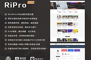 WordPress日主题 更新至Ripro8.7最新版完美破解(全网首发)