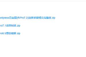 WordPress主题日主题RiPro更新至8.1最新完美破解下载(全网首发持续更新)